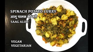 Saag Aloo - How to make Spinach Potato Curry - Indian Vegan Recipe