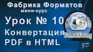 Фабрика форматов.  Урок 10.  Конвертация файлов PDF в Html файлы