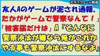 動画のあらすじ 【スカッとする話 キチママ】友人Aのゲームが泥され通報...