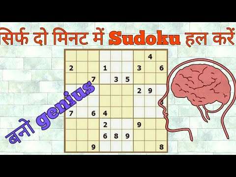 Solve any sudoku in 2 minutes (step by step trick explained)