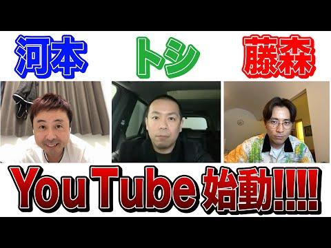 【なぜ この3人!?】河本×トシ×藤森のYouTubeが始動!初回は●●を決めよう!