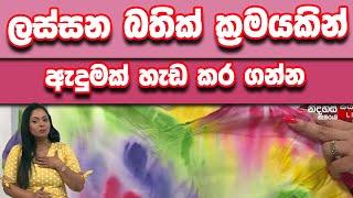 ලස්සන බතික් ක්රමයකින් ඇදුමක් හැඩ කර ගන්න   Piyum Vila   10-02-2020   Siyatha TV Thumbnail