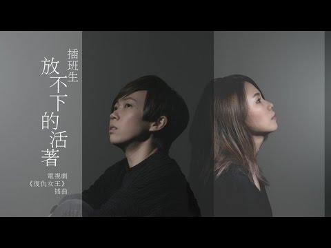 """插班生 The Freshman - 電視劇 """"復仇女王"""" 插曲 -《放不下的活著》"""