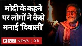 Corona Virus: Narendra Modi के 9 बजे 9 मिनट वाली अपील पर देश में क्या कुछ हुआ?