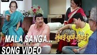 Mala Sanga Sukh Mhanje | Mumbai Pune Mumbai 2 | Prashant Damle, Swapnil Joshi, Mukta Barve