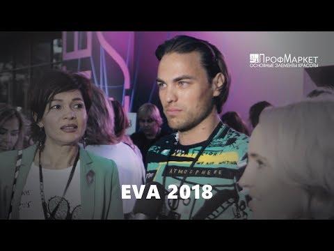 Eva 2018 ПрофМаркет