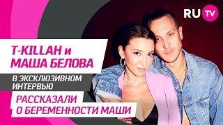 Тема. T-Killah и Маша Белова
