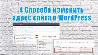 видео Домен для WordPress сайта