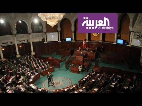 تغيرات عديدة طرأت على البرلمان التونسي منذ انتخابات 2014  - نشر قبل 29 دقيقة