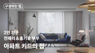 구경하는 집 : 안의 시간ㅣ[2인 가구] 아파트 키드의…