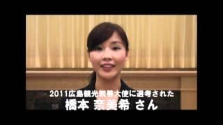 2011広島観光親善大使に選考された橋本 奈美希さんの挨拶です。(提供:...