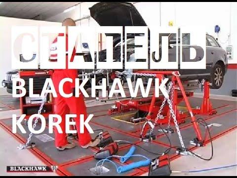 Видео Купить стапель для кузовного ремонта