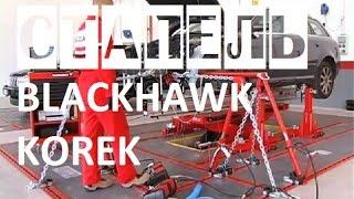 Стапель для кузовного ремонта авто BLACKHAWK Korek | Стапели от ИНЖТЕХсервис