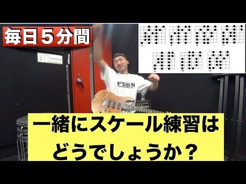 【毎日5分】Cメジャースケールを一緒に練習しましょうー!!