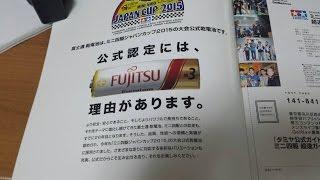 【ミニ四駆】ジャパンカップで使える電池を比べてみた件!