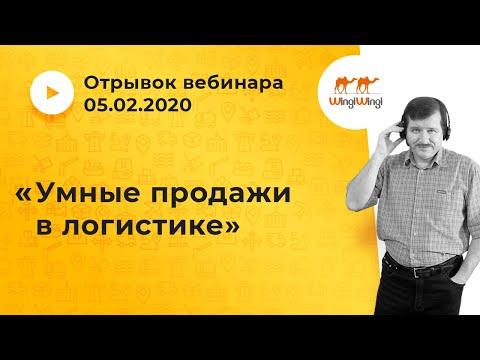 """Вебинар """"Умные продажи в логистике"""" Отрывок записи 5/02/2020"""