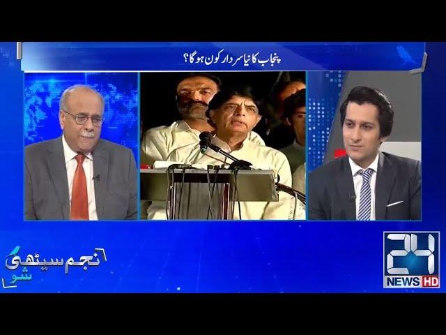 Najam Sethi Reveals Who Wants Chaudhry Nisar to Become CM Punjab?