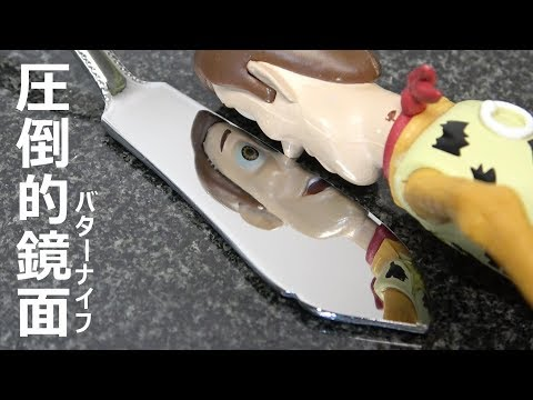 ステンレスバターナイフ磨き 鏡面仕上げ