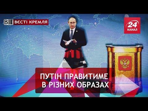 Нежонатий Путін, Вєсті Кремля. Слівкі, частина 2, 21 липня 2018