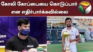 கோலி கோப்பையை கொடுப்பார் என எதிர்பார்க்கவில்லை - நடராஜன் | T Natarajan | Thangarasu Natarajan