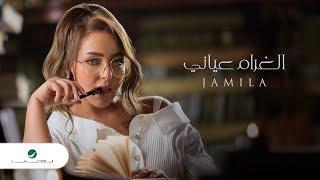 Jamila ... El Gharam Aayany - Video Clip | جميلة ... الغرام عياني - فيديو كليب