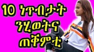 10 ነጥብታት ግድን ኣብ ሂወትና ክንገብሮም ዘለና - RBL TV Entertainment
