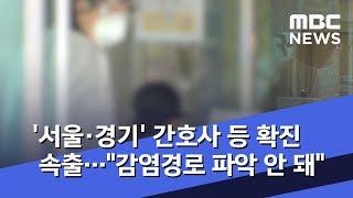 '서울·경기' 간호사 등 확진 속출…감염경로 파악 안 …