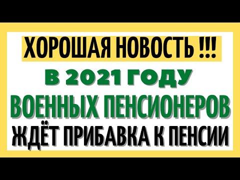 Санатории для военных пенсионеров в 2021 году