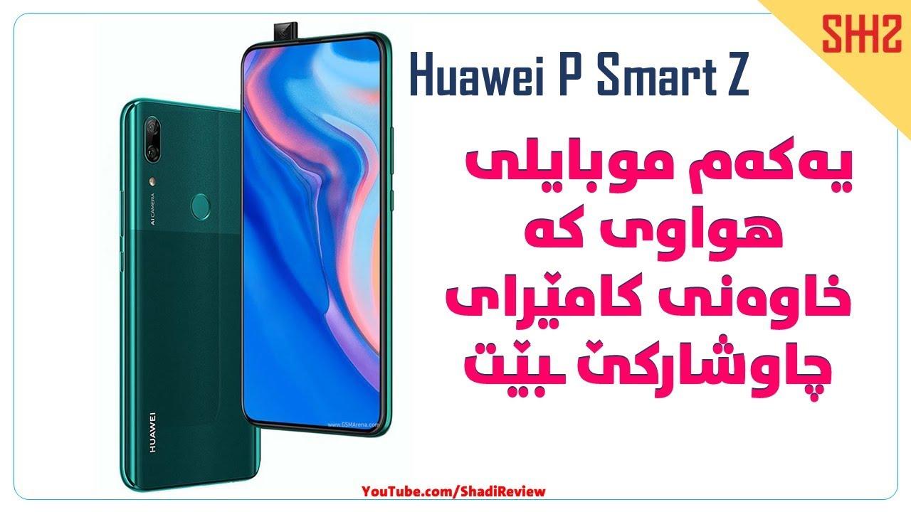 Huawei P Smart Z یەکەم موبایلی هواوی بە کامێری چاوشارکێی