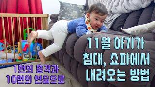 11개월 아기가 침대나…