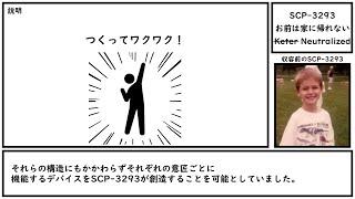 【ゆっくり紹介】SCP-3293【お前は家に帰れない】