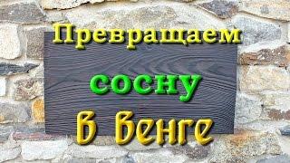 Превращаем сосну в венге.(, 2015-09-05T16:15:35.000Z)