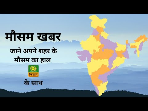 मौसम खबर | Latest Weather Updates on DD Kisan's MAUSAM KHABAR | 25 April 2020