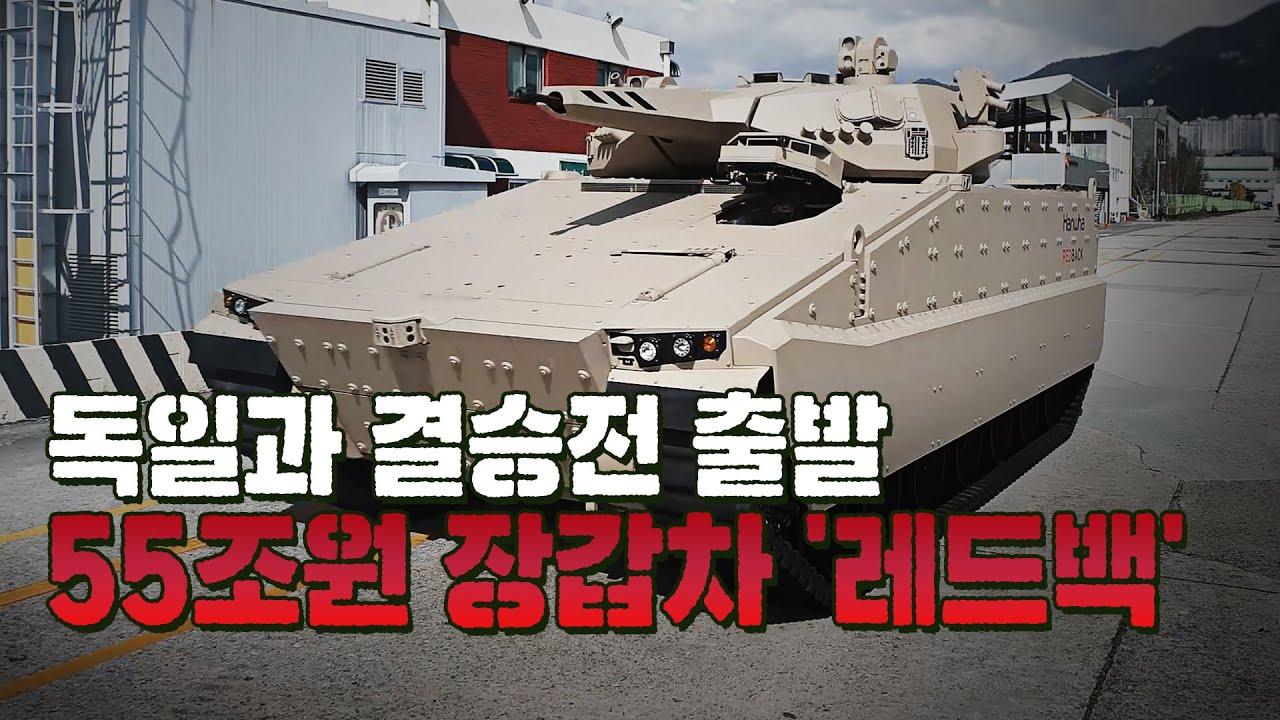 55조원 장갑차 '레드백'