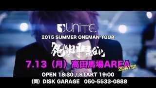 ユナイト 2015 SUMMER ONEMAN TOUR 「俺たちに明日はない」SPOT2