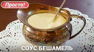 Соус Бешамель | Bechamel Sauce | Вадим Кофеварофф