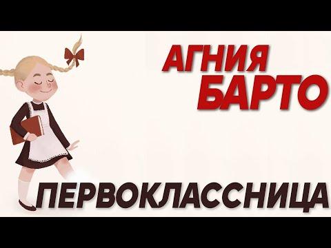 Агния Барто | Первоклассница