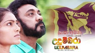 Lanka Amma - Udumbara Movie Song | Official Music Video | MEntertainments Thumbnail