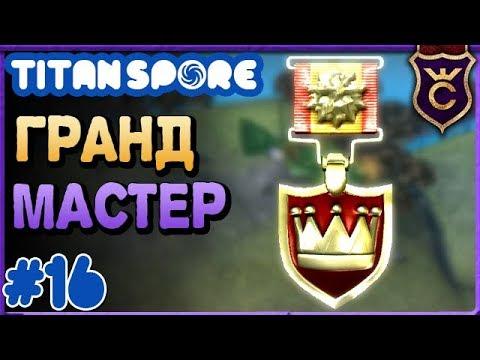 Получение звания Грандмастера ∎ Spore мод Titan Spore прохождение #16 thumbnail