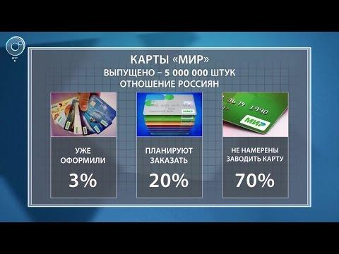 В Новосибирской области выпустили 40 тысяч банковских карт Мир