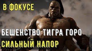 УДАРНАЯ ПУШКА/ В ФОКУСЕ БЕШЕНТСВО ТИГРА ГОРО/ Mortal Kombat Mobile