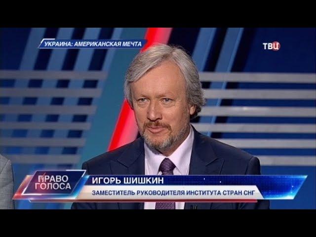 Право голоса. Украина: американская мечта