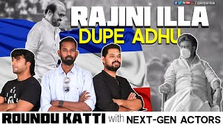 Rajini illa, dupe adhu | Roundu Katti with Next-Gen Actors | Open Pannaa