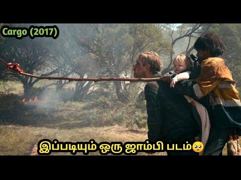 இப்படியும் ஒரு ஜாம்பிபடம் |Cargo 2017 Film Explained in Tamil |Hollywood Movie Story Review in Tamil