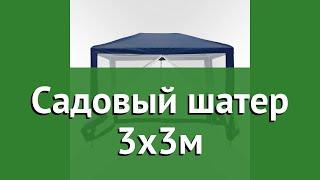 Садовый шатер 3х3м (Афина) обзор AFM-1040NB Blue бренд Афина производитель Афина-Мебель (Россия)