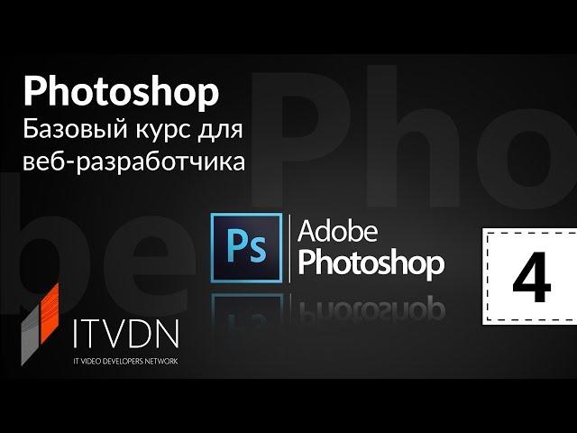 Photoshop для web разработчика. Урок 4. Работа с инструментами обрезки