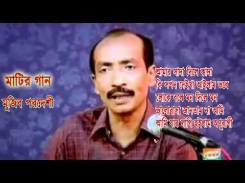মুজিব পরদেশীর সেরা ৫ _ Best 5 of Mujib Pordeshi