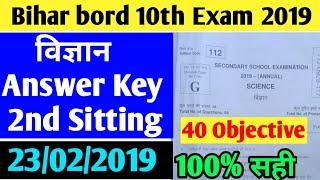 10th Science Answerkey/Matric Second sitting Science Answerkey/Bihar bord Science Answerkey/SCIENCE