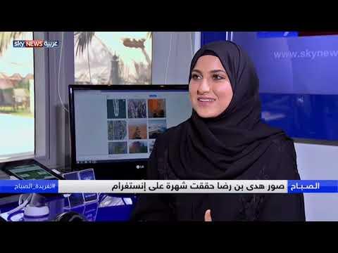 هدى بن رضا: محامية إماراتية تطور شغف التصوير عبر نشر أعمالها على إنستغرام  - نشر قبل 31 دقيقة