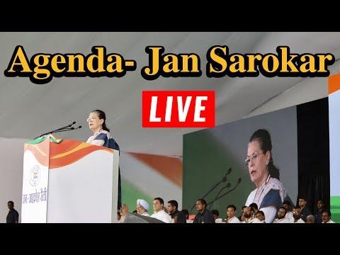 Sonia Gandhi Live From Agenda- Jan Sarokar 2019 at New Delhi | HCN News